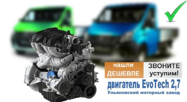 Двигатели «Газель Некст»