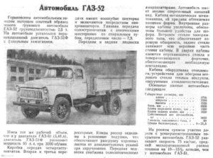 История создания «ГАЗ-52»