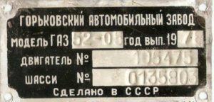 Отличительные черты «ГАЗ-52» и «ГАЗ-53»