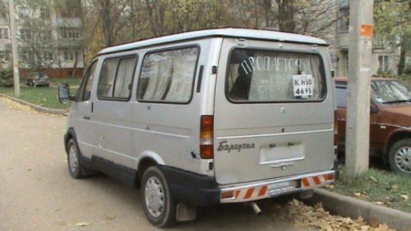 Стоимость автомобиля «ГАЗ-2217»