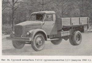 Грузовой автомобиль ГАЗ-51