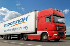 «Европлан» предлагает бесплатный полис каско на грузовые автомобили