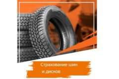 «Европлан» и «Ингосстрах» представляют продукт страхования шин и дисков